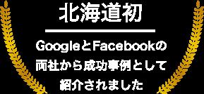 北海道初 GoogleとFacebookの両社から成功事例として紹介されました