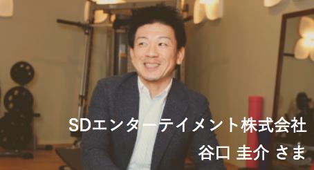 SDエンターテイメント 株式会社