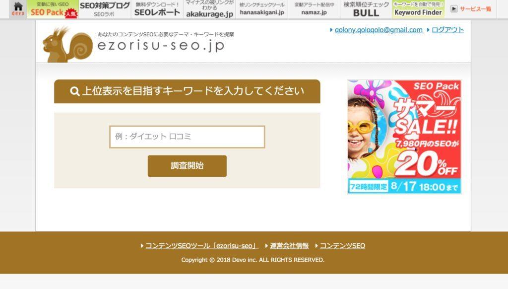 https://ezorisu-seo.jp/