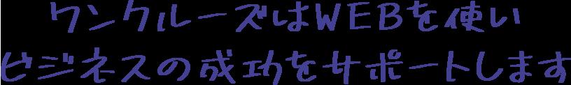 ワンクルーズはWEBを使いビジネスの成功をサポートします