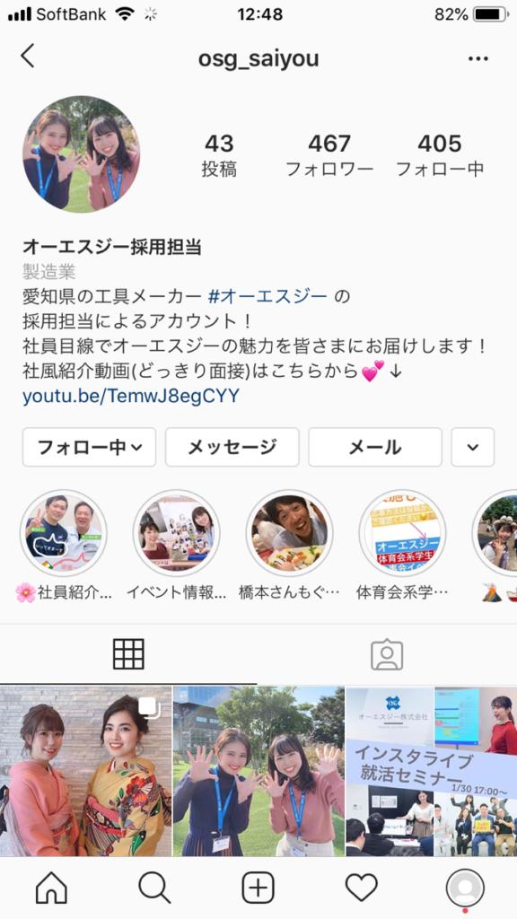 Instagram企業 採用
