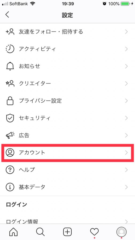 Instagramアカウント連携
