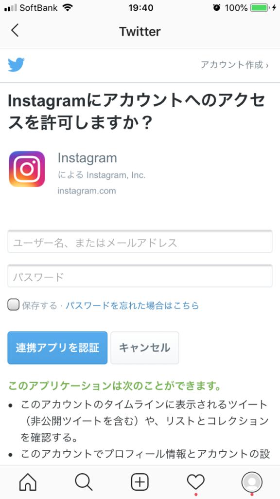 Instagram Twitter 連携