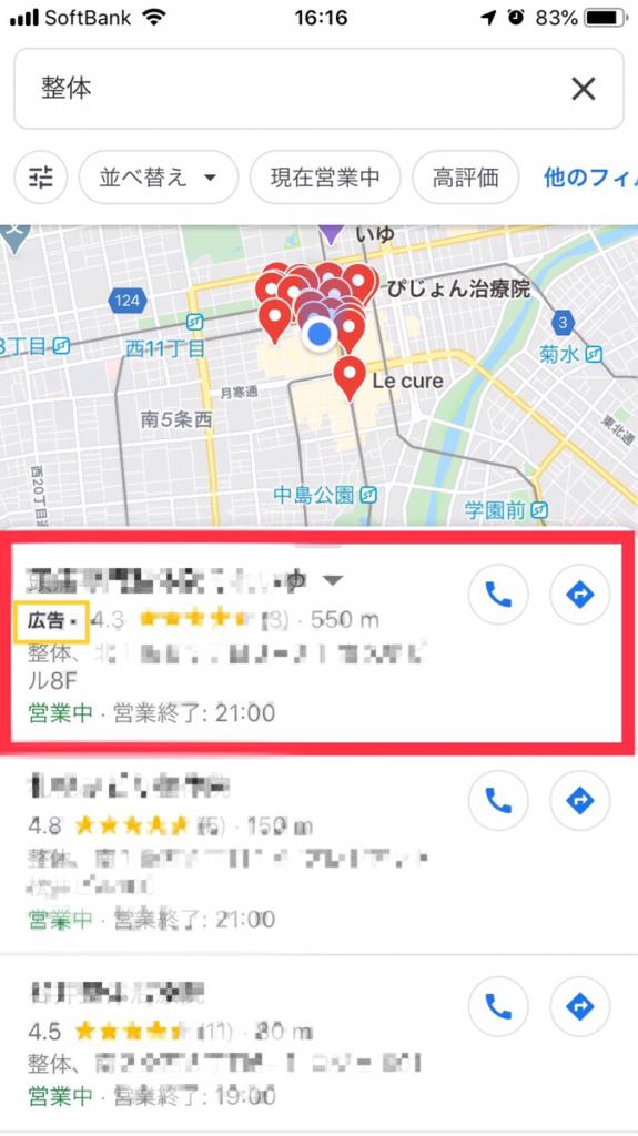 Googleマップ広告