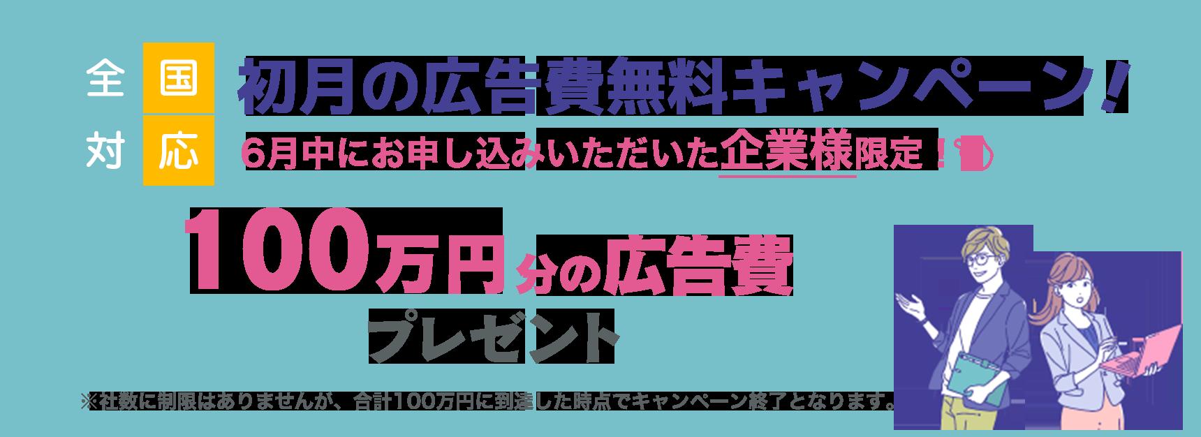 6月中にご契約いただいた方限定!100万円プレセントキャンペーン
