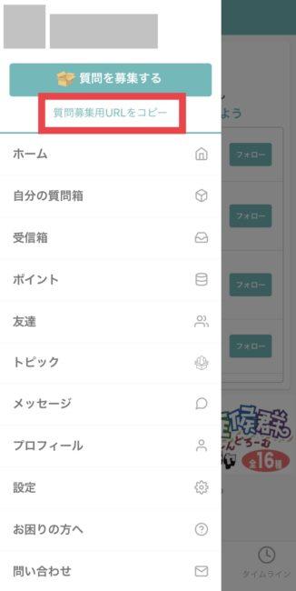 ボックスフレッシュインスタやり方 Instagram(インスタ)で質問箱のURLを貼り付けたい!設置や回答のやり方