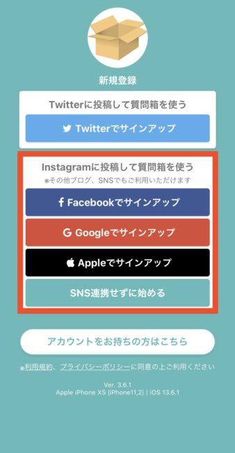 箱 インスタ 消し方 質問 TwitterなどのSNSで話題!匿名のメッセージサービス【Peing】の使い方☆