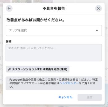 Facebookお問い合わせ方法2