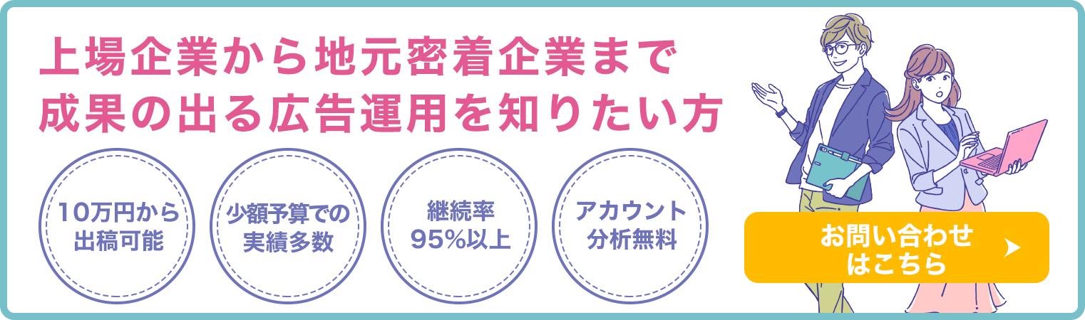 10万円で広告出稿をご希望の方