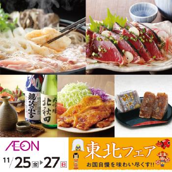 イオン北海道 株式会社
