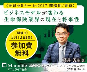 マニュライフ生命保険 株式会社