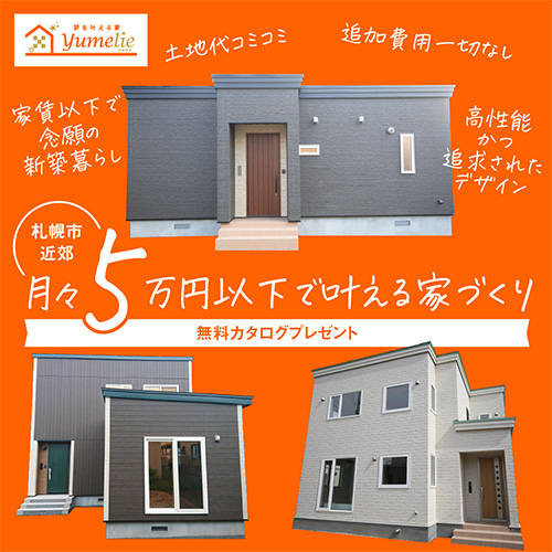 さとうホーム<br>佐藤建設工業株式会社